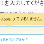 サインインできない→「Apple IDではありません」の原因