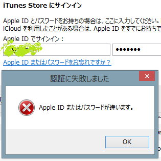 appleidfailed
