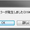 iTunesのエラー3194でiPhoneやiPadを更新・復元できない場合の対処法