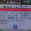 「ただ今、サイトが大変混みあって…」(M270)でモバイルSuicaにチャージできず