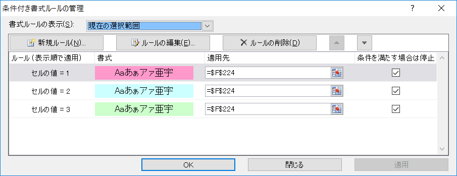 Excel_F224