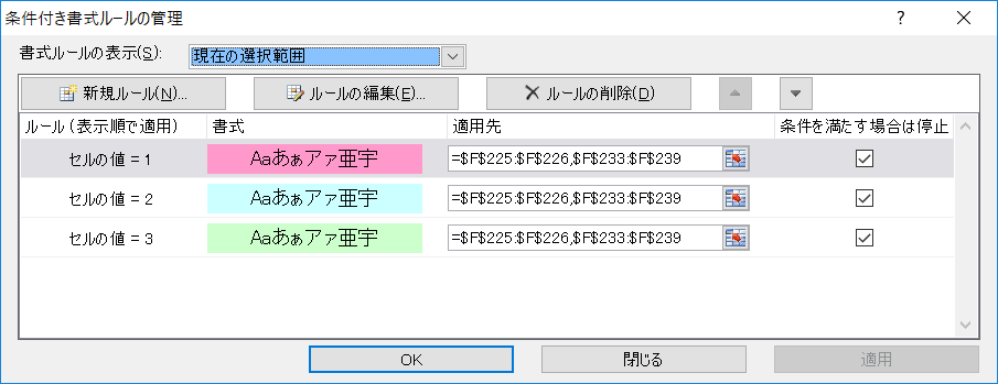 Excel_F225