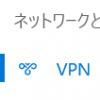 OpenVPNやWindowsのVPNの接続後や切断後に一部サイトが見れなくなる