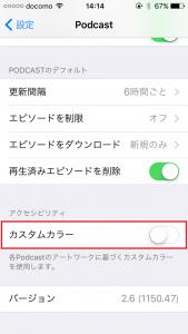 iPhonePodcast2